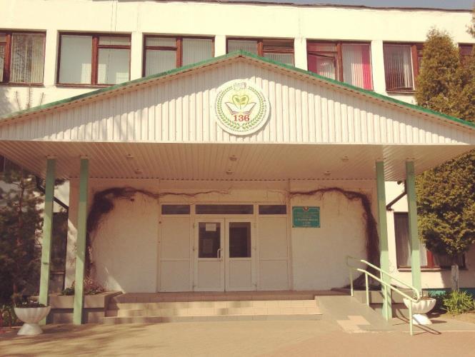 Центральный вход в СШ №136