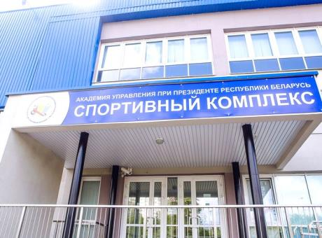 Спорткомплекс АУ при Президенте РБ