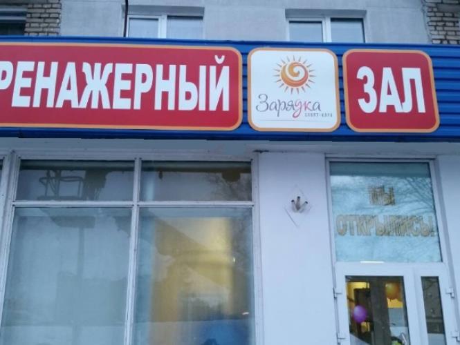 """Спорт - клуб """"Зарядка"""""""